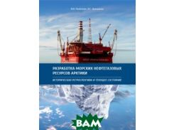 Разработка морских нефтегазовых ресурсов Арктики