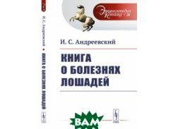 Книга о болезнях лошадей. Выпуск  28