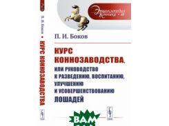 Курс коннозаводства, или Руководство к разведению, воспитанию, улучшению и усовершенствованию лошадей. Выпуск  40