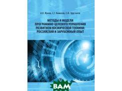Методы и модели программно-целевого управления развитием космической техники: российский и зарубежный опыт