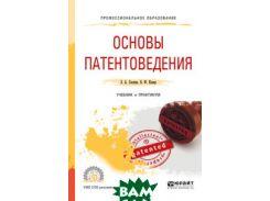 Основы патентоведения. Учебник и практикум для СПО