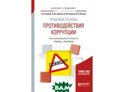 Правовые основы противодействия коррупции. Учебник и практикум для бакалавриата и специалитета
