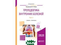 Пропедевтика внутренних болезней в 2-х частях. Часть 1. Учебник и практикум для вузов