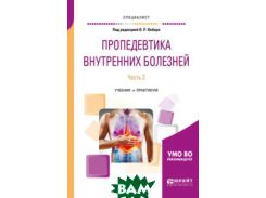 Пропедевтика внутренних болезней в 2-х частях. Часть 2. Учебник и практикум для вузов