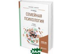 Семейная психология. Учебник для бакалавриата, специалитета и магистратуры