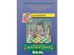 Учебник шахматных комбинаций. Том 1а