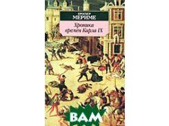 Хроника времен Карла IX . Серия  Азбука-классика