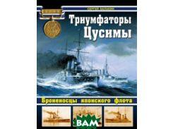 Триумфаторы Цусимы. Броненосцы японского флота