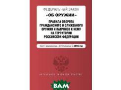 Федеральный закон `Об оружии`. Правила оборота гражданского и служебного оружия и патронов к нему на территории РФ