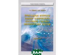 Прикладные вопросы оценки технического состояния судовых механических систем. Монография