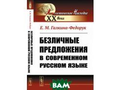 Безличные предложения в современном русском языке