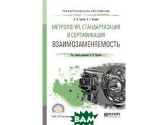 Метрология, стандартизация и сертификация: взаимозаменяемость. Учебное пособие для СПО