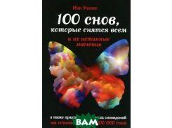 100 снов, которые снятся всем, и их истинные значения, а так же практика осознанных сновидений