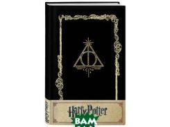 Гарри Поттер. Дары смерти. Блокнот