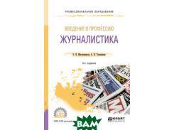 Введение в профессию: журналистика. Учебное пособие для СПО