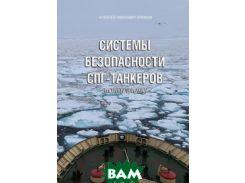 Системы безопасности СПГ-танкеров. Монография