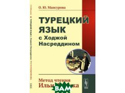 Турецкий язык с Ходжой Насреддином. Метод чтения Ильи Франка