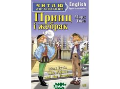 The Prince and The Pa uper / Принц і жебрак. Рівень  Upper-Intermediate