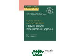 Русский язык и культура речи: изменения языковой нормы. Монография