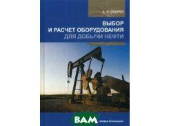 Выбор и расчет оборудования для добычи нефти. Учебное пособие