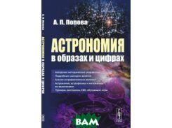 Астрономия в образах и цифрах
