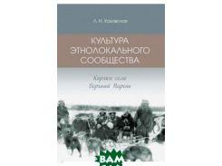 Культура этнолокального сообщества (коряки села Верхний парень)