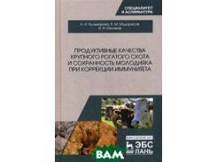 Продуктивные качества крупного рогатого скота и сохранность молодняка при коррекции иммунитета