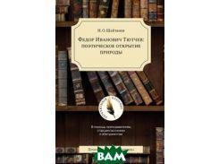 Федор Иванович Тютчев: поэтическое открытие природы