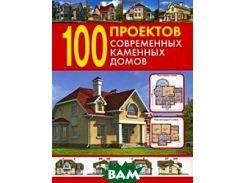100 проектов современных каменных домов.