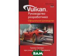Vulkan. Руководство разработчика