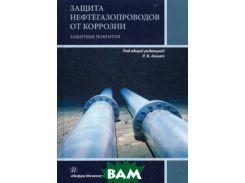 Защита нефтегазопроводов от коррозии. Защитные покрытия. Учебник