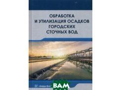 Обработка и утилизация осадков городских сточных вод. Учебник