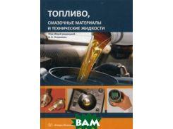 Топливо, смазочные материалы и технические жидкости. Учебное пособие