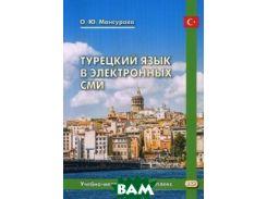 Турецкий язык в электронных СМИ. Учебно-методический комплекс