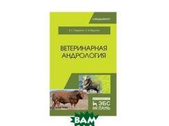 Ветеринарная андрология