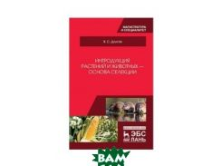 Интродукция растений и животных - основа селекции. Учебник