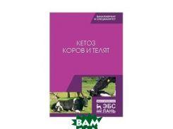Кетоз коров и телят