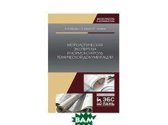 Метрологическая экспертиза и нормоконтроль технической документации