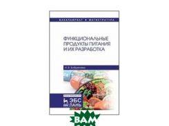 Функциональные продукты питания и их разработка