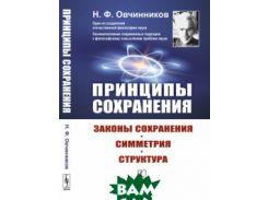 Принципы сохранения. Законы сохранения, симметрия, структура
