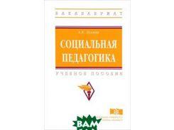 Социальная педагогика. Учебное пособие. Гриф МО РФ