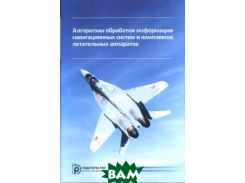 Алгоритмы обработки информации навигационных систем и комплексов летательных аппаратов