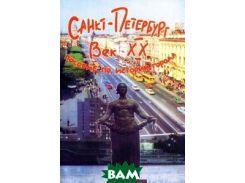 Санкт-Петербург. Век XX. Пособие по истории города