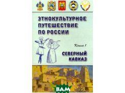 Этнокультурное путешествие по России: Северный Кавказ