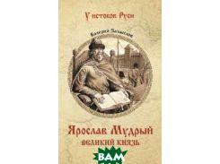 Ярослав Мудрый. Великий князь