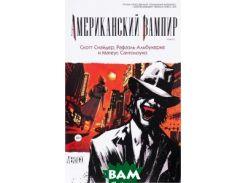 Американский вампир. Книга 2 (брак)