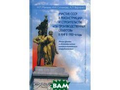 Участие СССР в реконструкции и строительстве& 171;156 производственных объектов& 187; в КНР в 1950-е годы