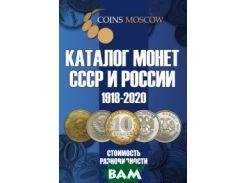 Каталог Монет СССР и России 1918-2020 годов. Выпуск  12