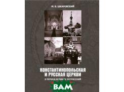 Константинопольская и Русская Церкви в период великих потрясений 1910-1950 годы