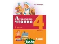 Литературное чтение. 4 класс. В 3-х частях. Часть 2. ФГОС